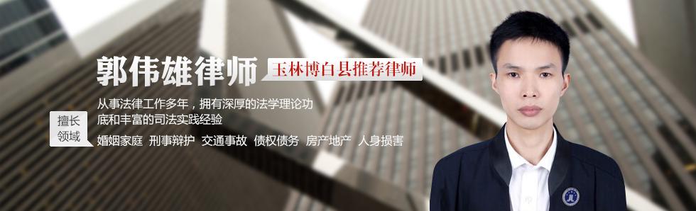 陆川县律师
