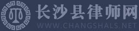 长沙县律师网