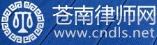 苍南律师网