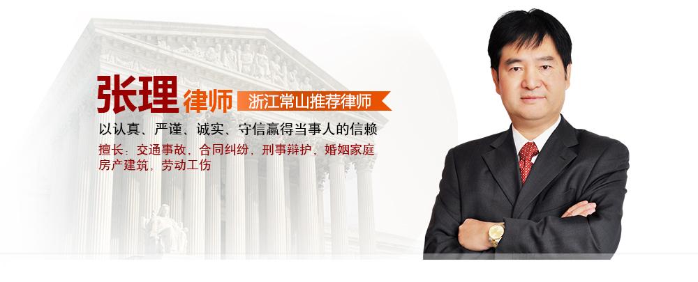 常山县白马路75号律师