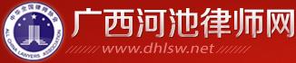 广西河池律师网