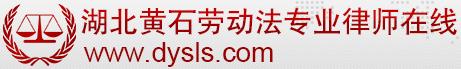 湖北黄石劳动法专业律师在线