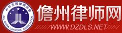 儋州律师网