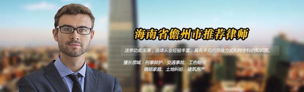 海南省儋州市律师
