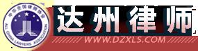大竹县律师网