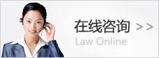 奉化律师在线