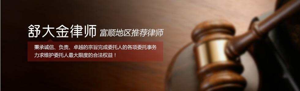 富顺县刑事辩护律师