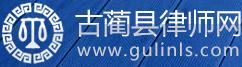 古蔺县律师网