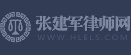 张建军律师网