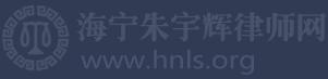 海宁朱宇辉律师网