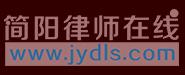 简阳律师网