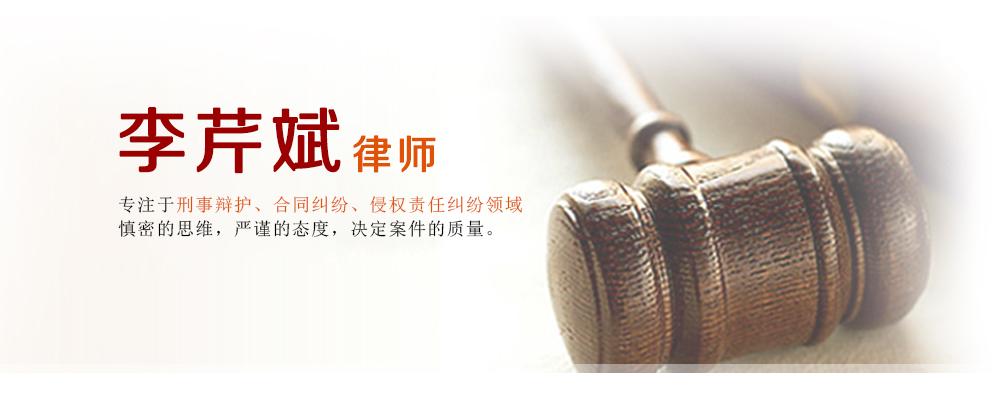 简阳律师、简阳合同纠纷律师、简阳侵权责任律师