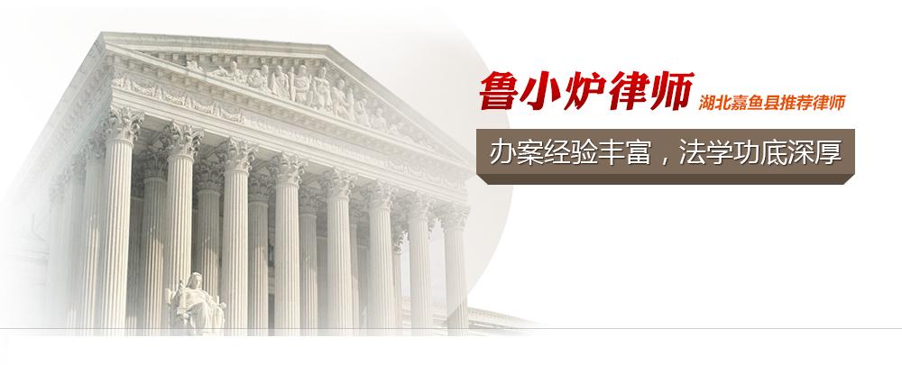 湖北嘉鱼县律师