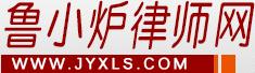 鲁小炉律师网