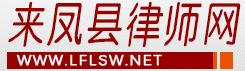 来凤县律师网