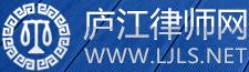 庐江律师网