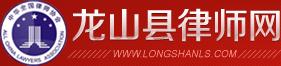 龙山县律师网