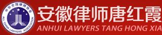 安徽律师唐红霞