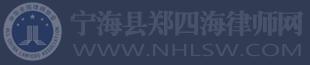 宁海县郑四海律师网