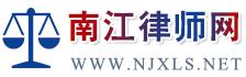 南江律师网