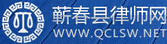 蕲春县律师网