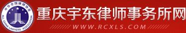 重庆宇东律师事务所网