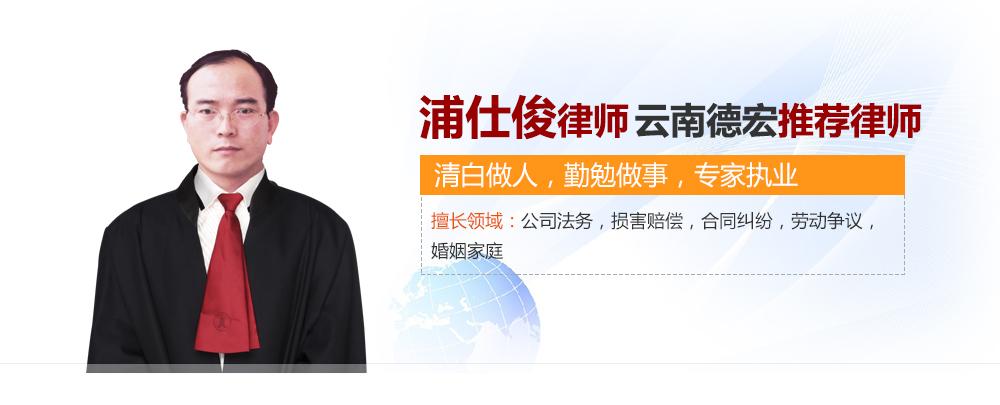 云南德宏州律师