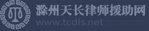 滁州天长律师援助网