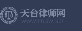 天台律师网
