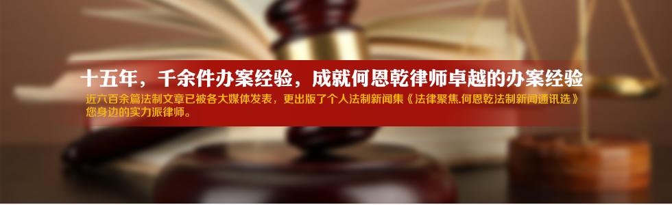 旺苍刑事辩护律师