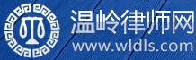 温岭律师网