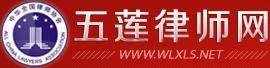 五莲律师网