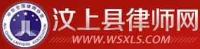 汶上县律师网