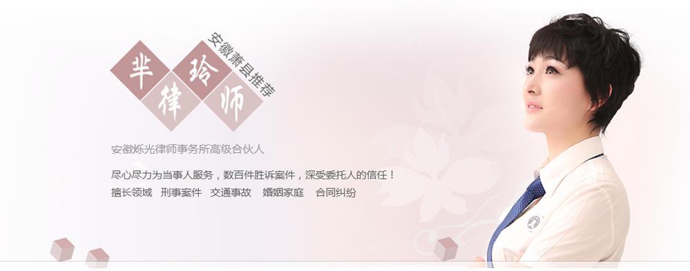 安徽-萧县律师