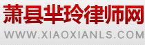 萧县律师网