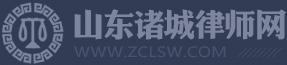 山东诸城律师网
